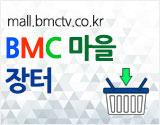 BMC 마을 장터